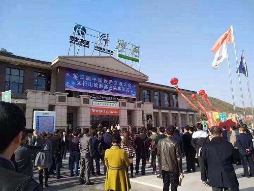 禄发总公司为第三届中国旅游交通大会锦上添花
